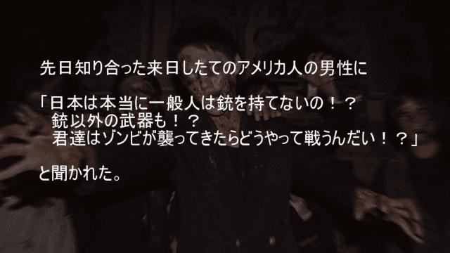 日本はゾンビが襲ってきたらどうやって戦うのかアメリカ人に聞かれる