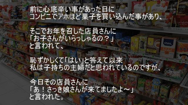 菓子を大量に買い込んだ際の嘘が本当になる