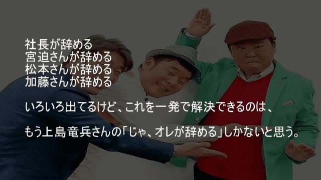 ダチョウ倶楽部ネタ