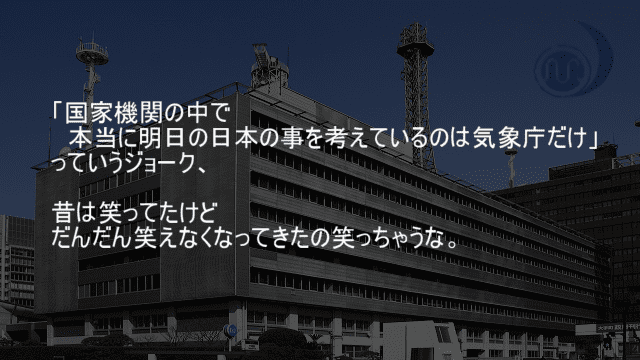 国家機関の中で本当に明日の日本の事を考えているのは気象庁だけ