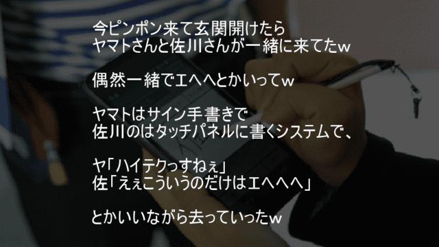 ヤマトはサイン手書き 佐川はタッチパネルに書く