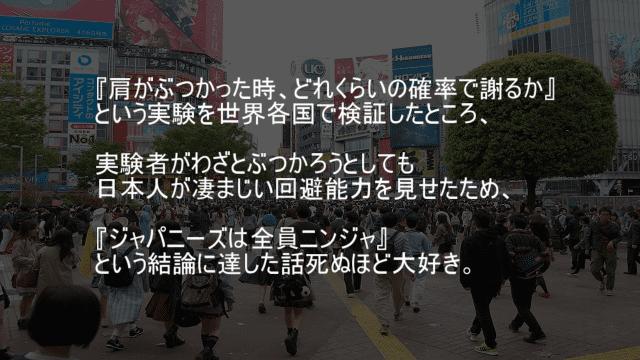肩どうしがぶつかった時に謝るか実験で日本人の回避率が高く実験にならない
