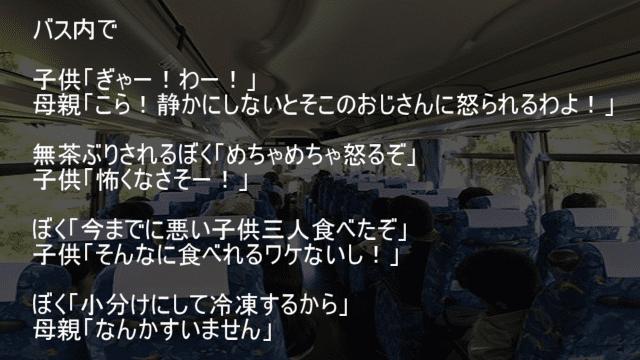 バス車内で騒ぐ子供を嗜めるため無茶振りされる男