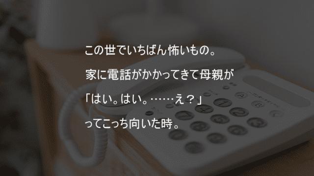 家に電話がかかってきて母親が出てこっち向いたとき怖い