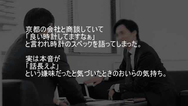 京都の会社と商談をしていて回りくどい嫌味を言われる
