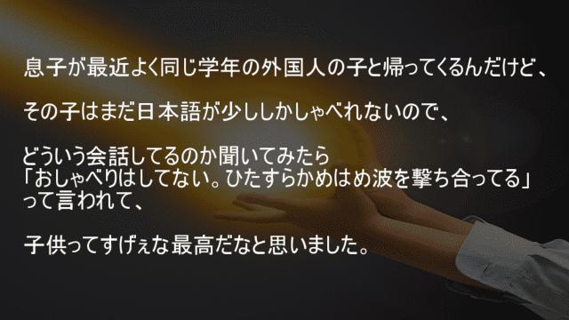 日本語を話せない外国人の友達との会話はかめはめ波のみ