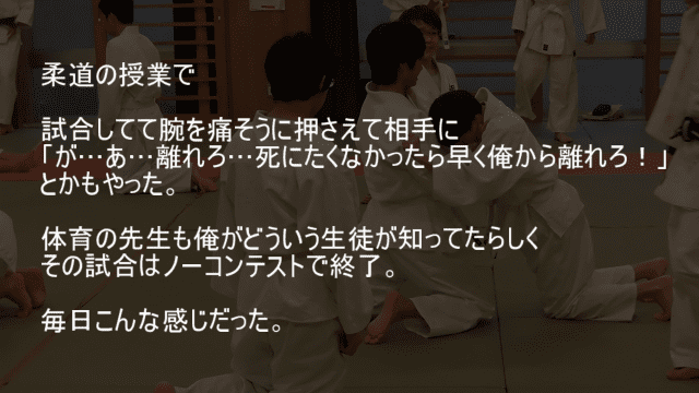 柔道の授業で邪気眼発症