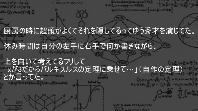 自作の定理バルキスルスの定理