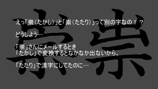崇と祟の漢字は似ている