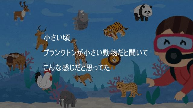 プランクトンはゾウとかキリンを小さくした動物だと思っていた