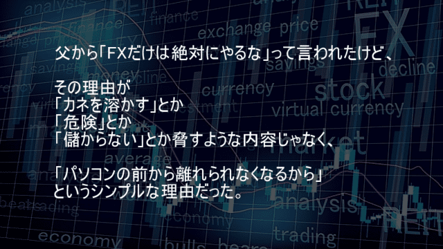 FXが危険な理由