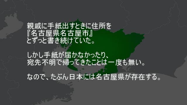 名古屋県は存在する
