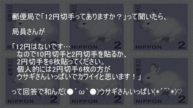 2円切手はウサギさんかわいい