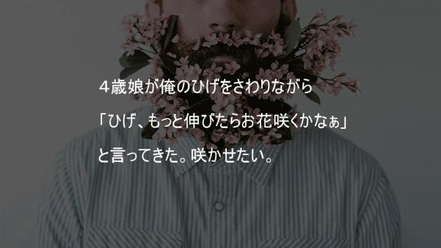 髭に花を咲かす