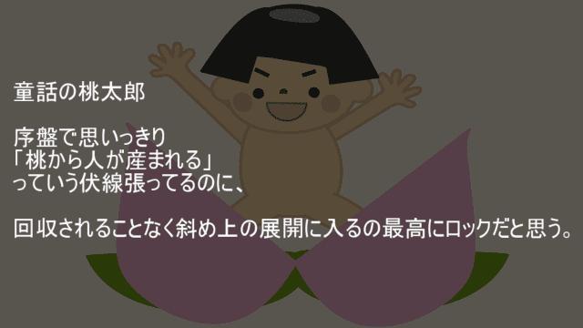 桃太郎の伏線