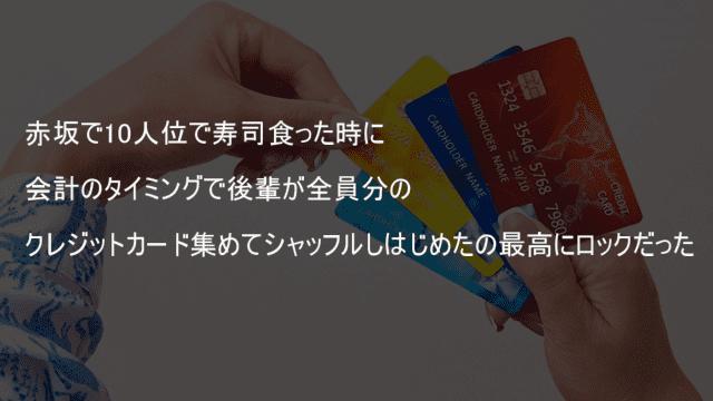 会計時にクレジットカードを集めシャッフル