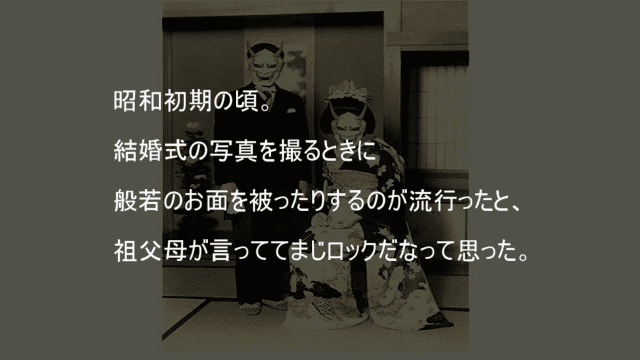 昭和初期の結婚写真