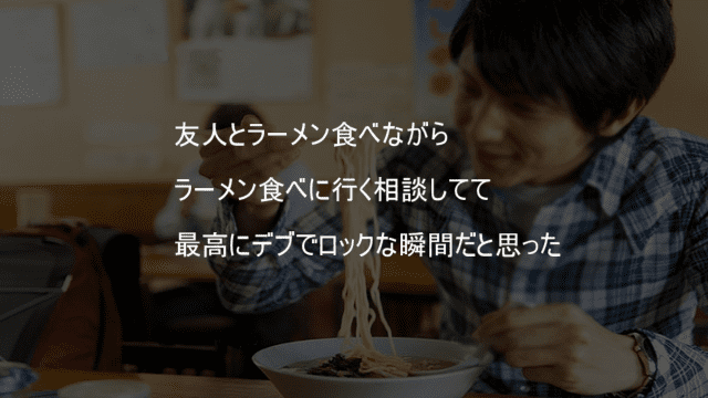 ラーメン食べながらラーメン食べる相談
