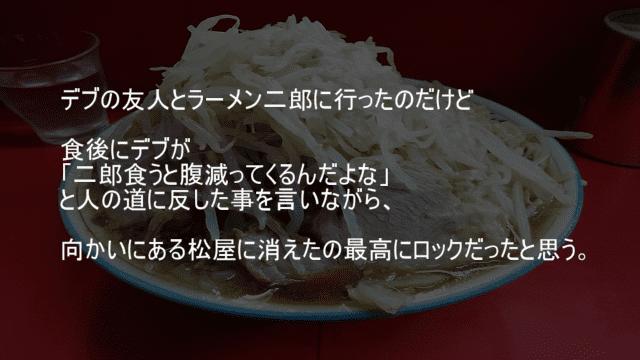 ラーメン二郎を食べると腹が減る