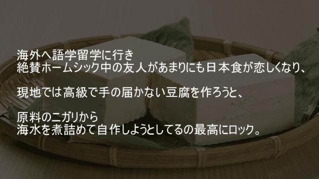 外国で豆腐を自作する