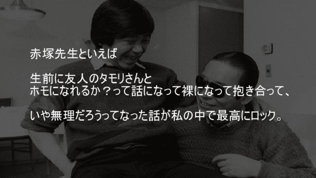 タモリ 赤塚不二夫
