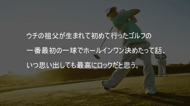 初めて行ったゴルフの第一球でホールインワン