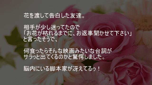 花を渡し告白 花が枯れるまでに返事ください