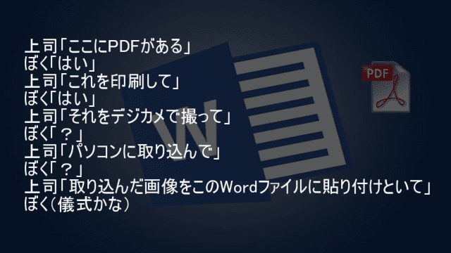 WordファイルにPDFを貼り付ける