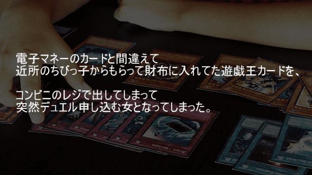 コンビニのレジで遊戯王カードを出してデュエル