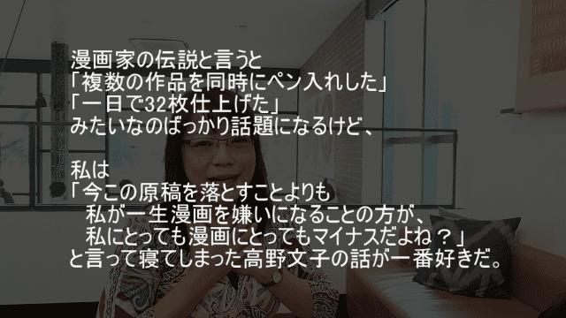 漫画家の伝説 高野文子のエピソード