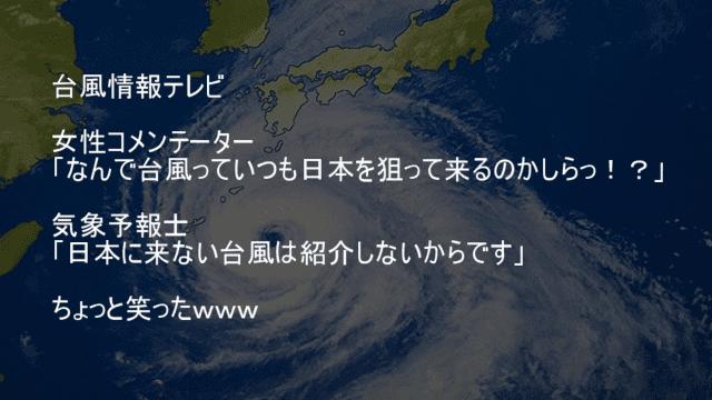 台風情報テレビ