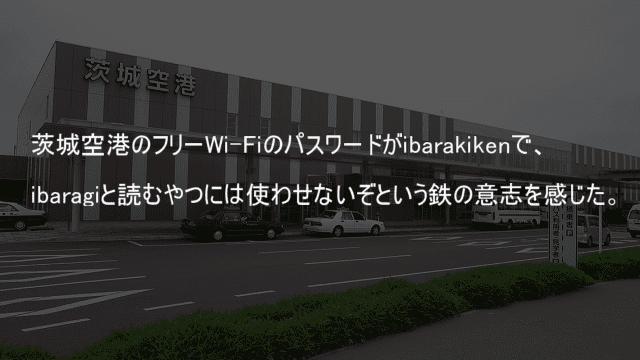 茨城空港のWi-Fiのパスワード
