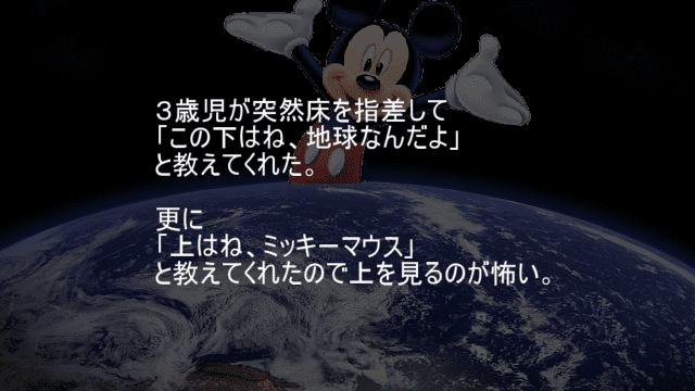 下は地球 上はミッキーマウス