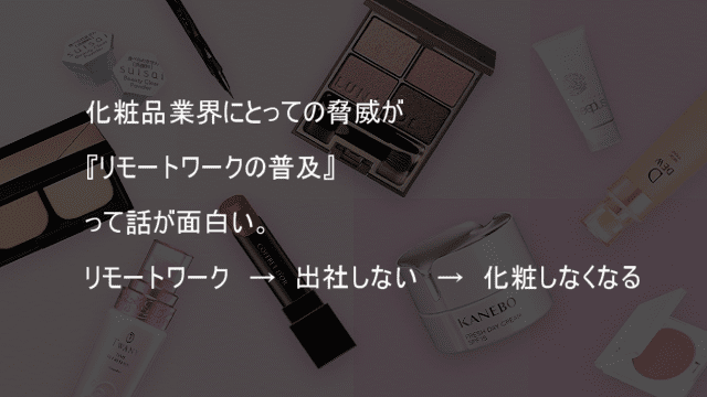 化粧品業界にとっての脅威はリモートワークの普及