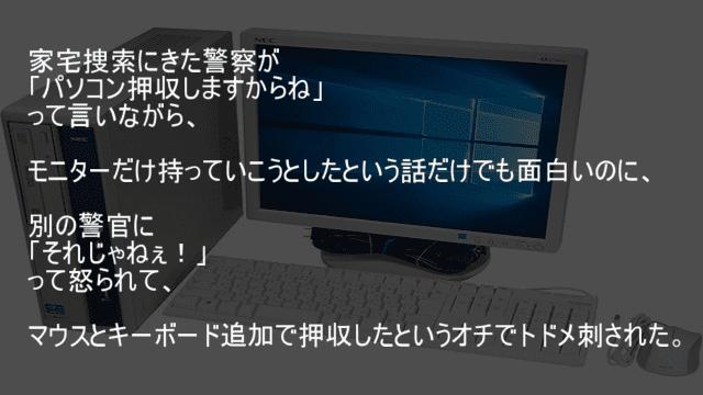 モニターとマウスとキーボードだけ押収しようとする警察