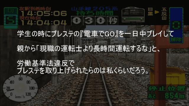 電車でGOをやりすぎて怒られる