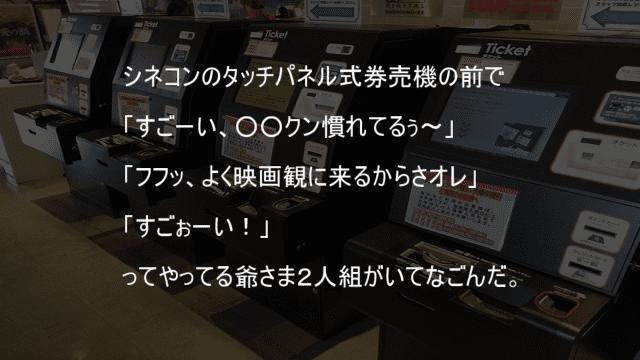 シネコンのタッチパネル式券売機