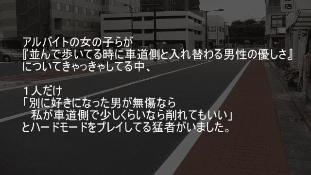 並んで歩いてる時に車道側と入れ替わる男性の優しさ