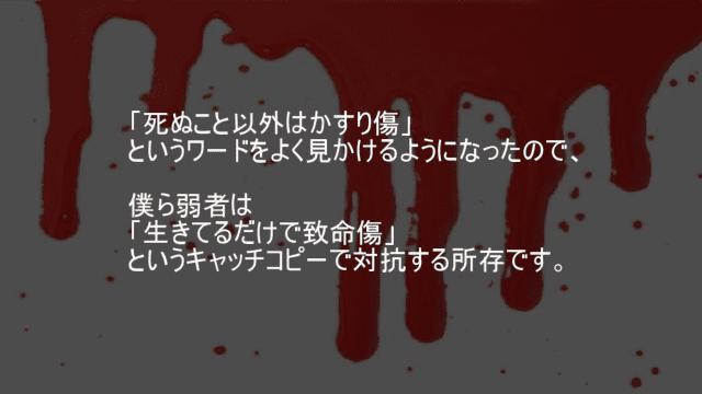 死ぬこと以外はかすり傷 生きてるだけで致命傷