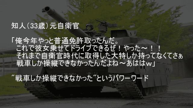 戦車しか操縦できなかった元自衛官