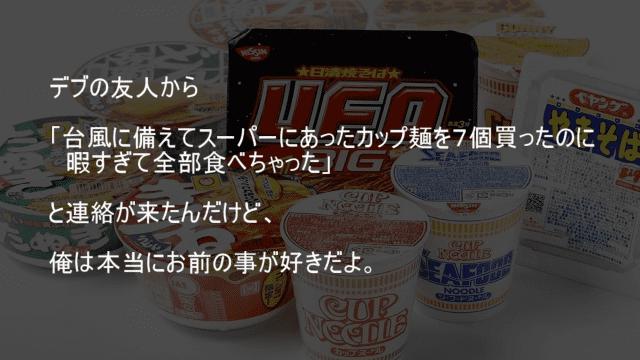 台風に備えて勝ったカップ麺7個を食べてしまう