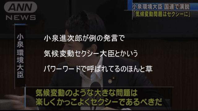小泉進次郎 気候変動セクシー大臣