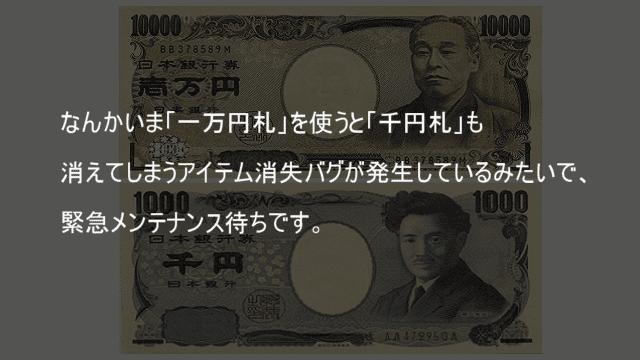 一万円札を使うと千円札も消える