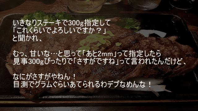 いきなりステーキで300gを目視で測るデブ