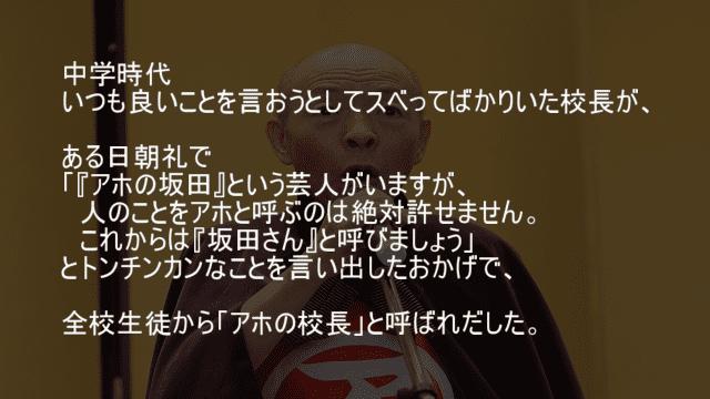 アホの坂田に関してトンチンカンなことを言うアホの校長