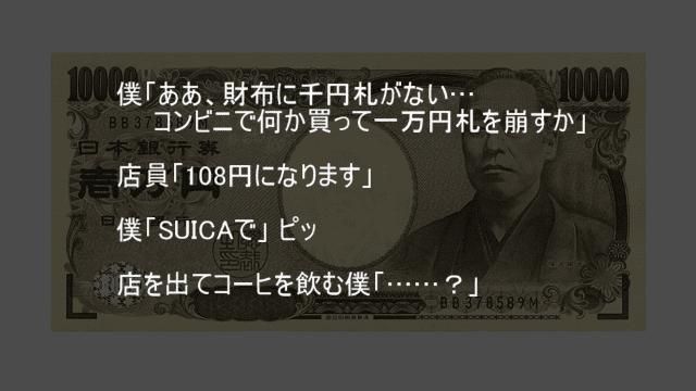一万円札を崩すつもりがSUICAで支払う