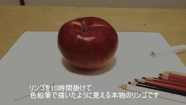 絵みたいな本物のりんご