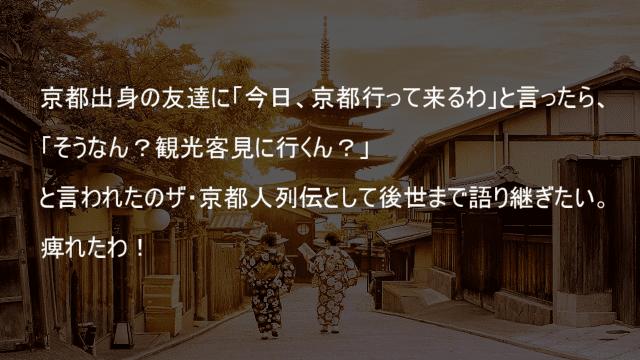 観光客を見に京都へ行く観光客