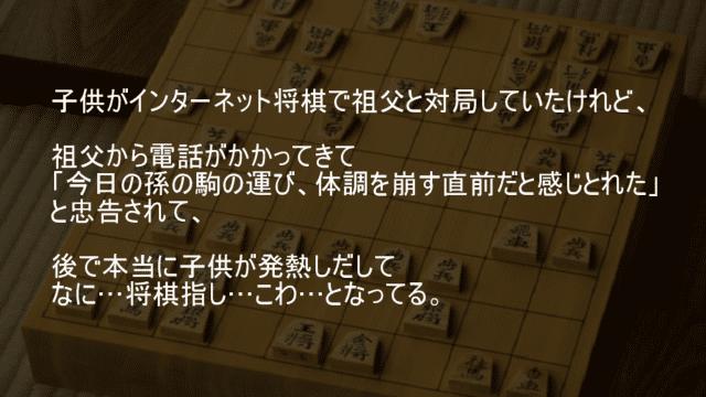 将棋の駒の運びで体調を看破する祖父