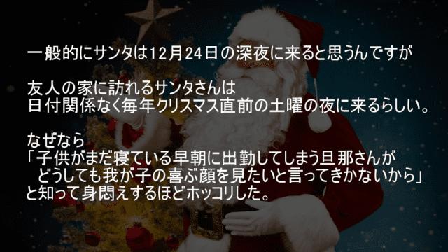 毎年クリスマス直前の土曜の夜にサンタさんが来る家